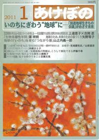あけぼの 2011年1月号