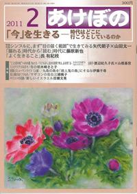あけぼの 2011年2月号