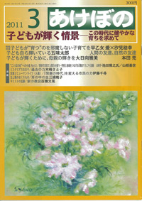 akebono_cover201103