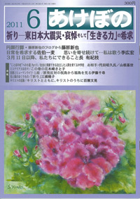 akebono_cover201106