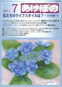 akebono_cover201107
