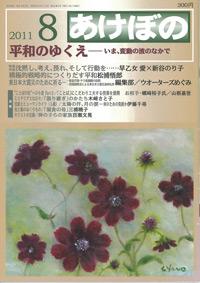 akebono_cover201108
