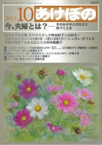 akebono_cover201110